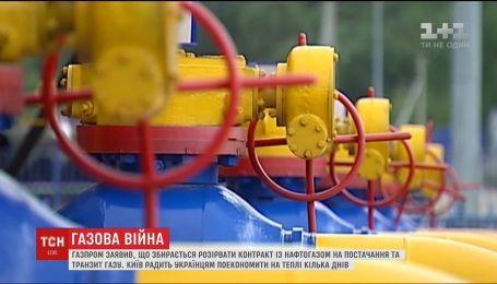 """""""Газпром"""" заявил о намерении разорвать контракт с Украиной"""