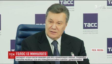 Договор о дружбе и жизнь на средства сына: о чем говорил Янукович на пресс-конференции