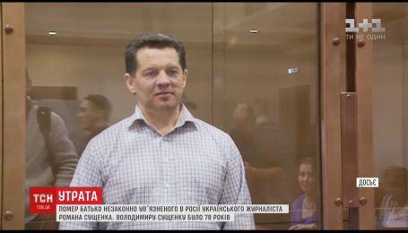 Умер отец незаконно заключенного в РФ Романа Сущенко