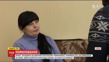 Помилованная пожизненно заключенная Кушинськая хочет снова идти в суд