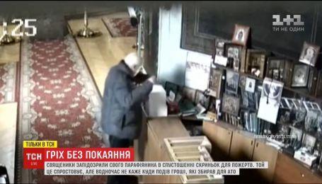 В Киеве верующего подозревают в краже денег парафии