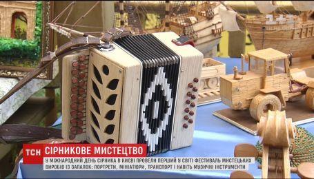 У Києві провели перший у світі фестиваль сірникових витворів