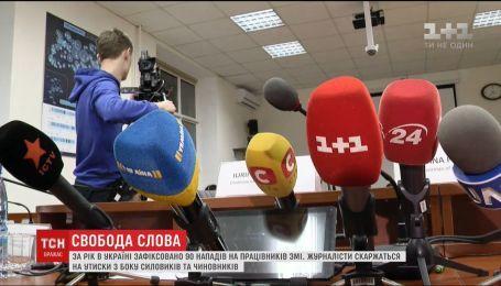 За прошлый год в Украине зафиксировали 90 нападений на журналистов-расследователей