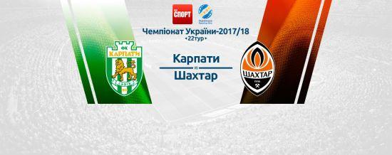 Карпати - Шахтар. Відео онлайн-трансляція матчу УПЛ