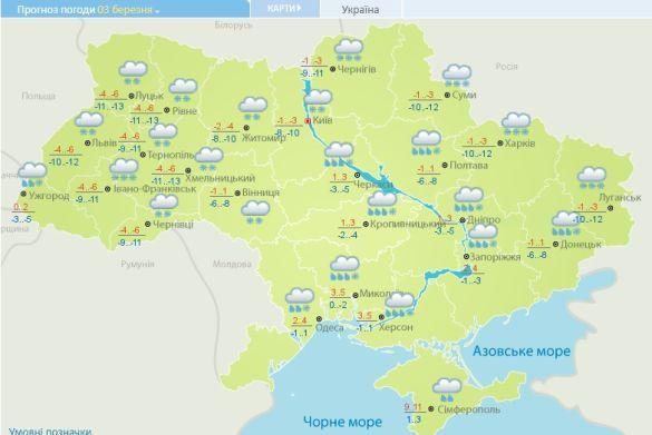 погода 3 березня