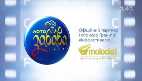 Как лотереи помогают начинающим украинским режиссерам