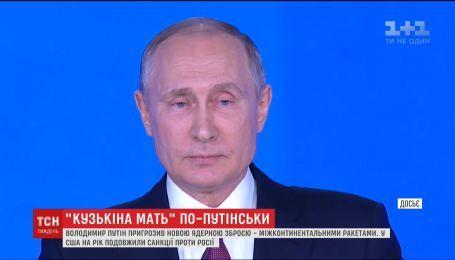 Путін сподівається подружитися із Заходом з допомогою ядерного кийка