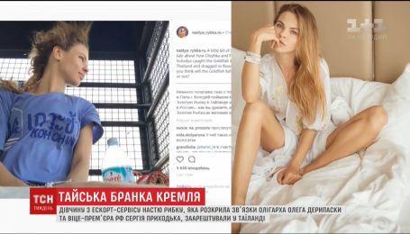 Тролінг кремлівського вождя довів Настю Рибку до тайської в'язниці