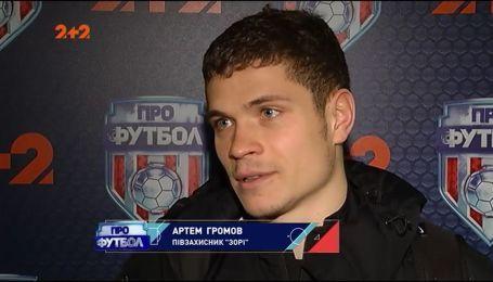 Громов: Очень хотел забить, Динамо для меня - принципиальный соперник