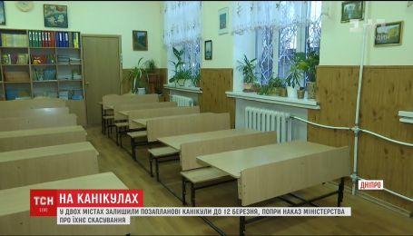 У Дніпрі та Харкові залишили дітям анонсовані через нестачу газу канікули