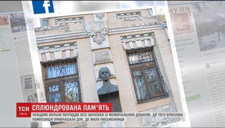 В Киеве украли памятную доску с бюстом Леси Украинки