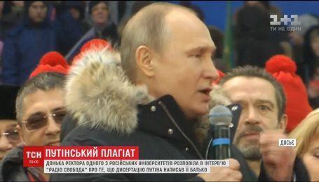 Донька ректора російського університета розповіла, хто писав за Путіна дисертацію