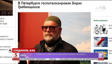 Борис Гребенщиков попал в реанимацию