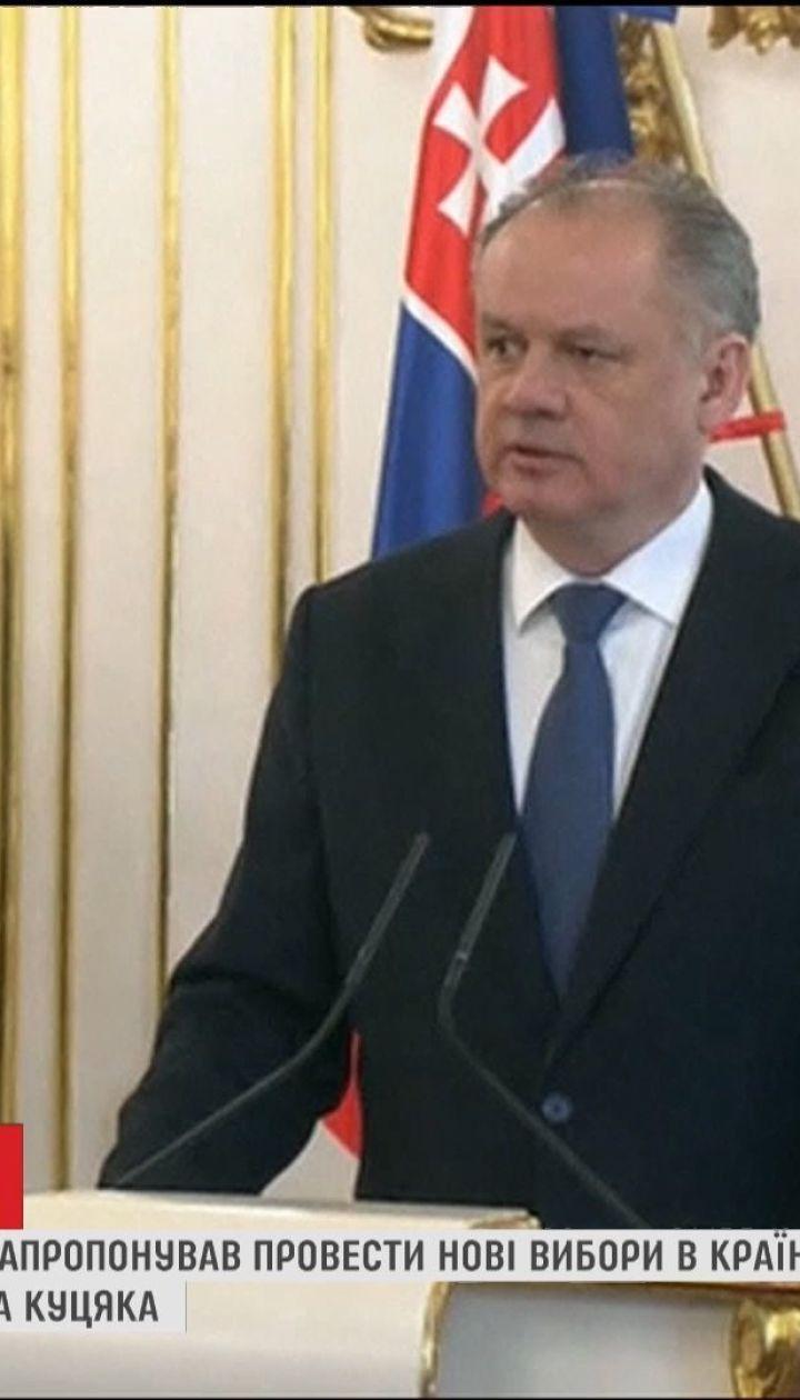 Президент Словакии призвал к досрочным выборам из-за убийства Яна Куцяка