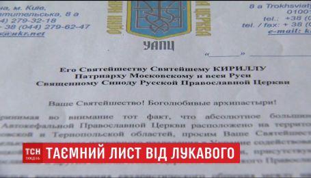 """УАПЦ обвинили в попытке стать частью """"русского мира"""""""