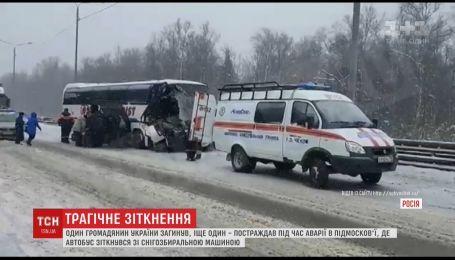 Один украинец погиб в результате ДТП в Подмосковье