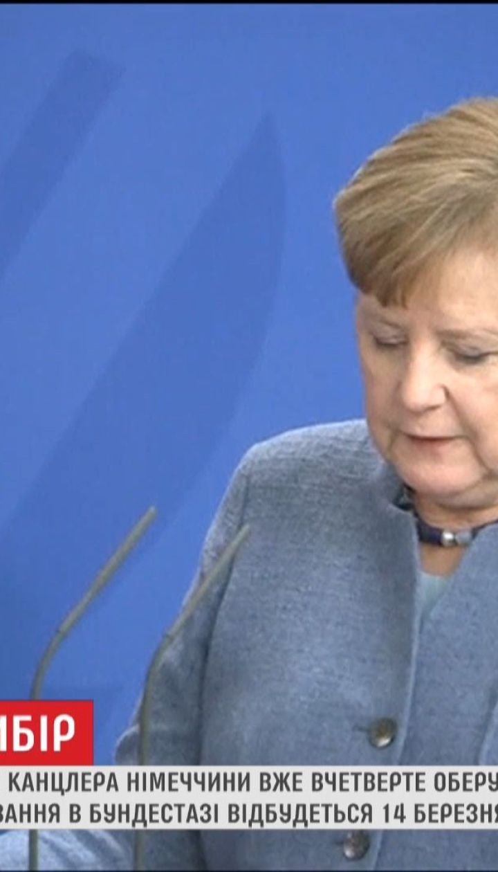 На посаду федерального канцлера Німеччини четвертий раз поспіль оберуть Ангелу Меркель