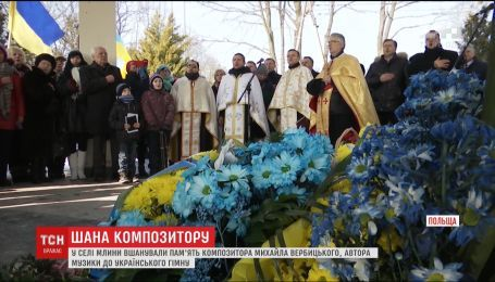 В селе Млыны отметили 203-ю годовщину со дня рождения Михаила Вербицкого