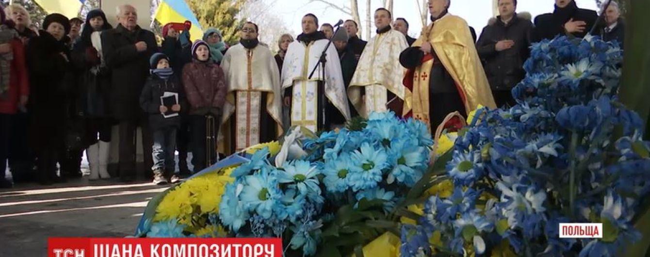 У храмі на території Польщі відзначили річницю народження українського композитора Вербицького