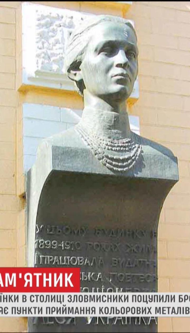 Лесю украли: в Киеве разыскивают похитителей бюста поэтессы