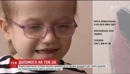 Восьмирічній Тетянці із вродженою вадою сечовивідної системи потрібна допомога