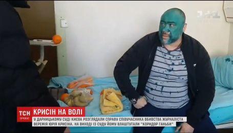 Активісти з криками влаштували біля суду коридор ганьби для Юрія Крисіна