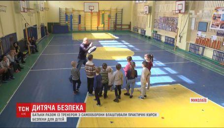 В Николаеве стартовали практические курсы безопасности для детей