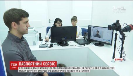 """Новий центр обслуговування громадян """"Паспортний сервіс"""" відкрили у Вінниці"""