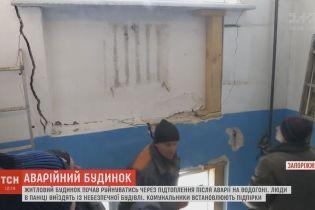 В Запорожье жители 4-этажки срочно съезжают из-за разрушение дома