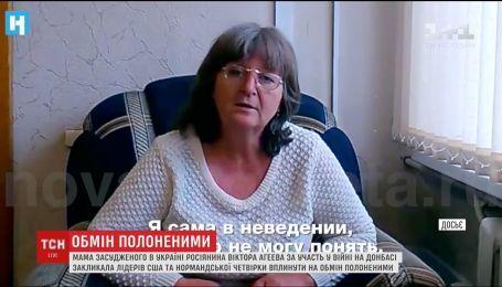 Мати росіянина Віктора Агеєва просить пришвидшити перемови про обмін заручниками