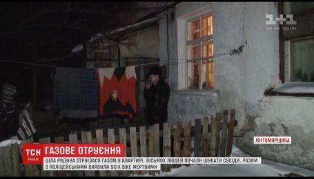 По факту гибели восьми человек в Бердичеве полиция открыла производство