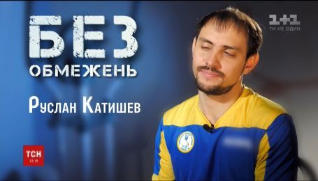 Без обмежень: история слепого паралимпийского чемпиона Руслана Катышева