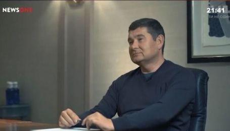 Нардеп-беглец Онищенко дал интервью, в котором обвиняет президента в разворовывании бюджета