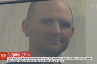 """""""Днепровских террористов"""", приговоренных к 12 годам за решеткой, могут выпустить уже этой осенью"""