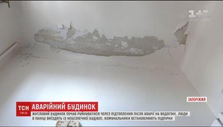 В Запорожье люди в панике покидают 4-этажный дом из-за огромных трещин