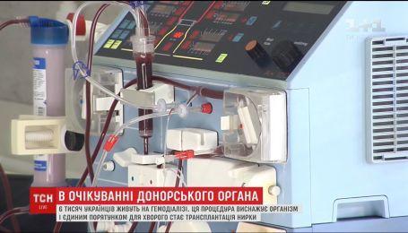 Надія на МОЗ: тисячі українців потребують термінової пересадки нирки