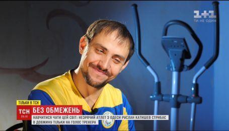 Незрячий паралімпієць Руслан Катишев розповів про важке дитинство і шлях до чемпіонства