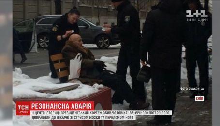 Пешеход, которого сбил кортеж Порошенко, находится в реанимации