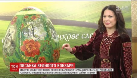 Послы десятка государств расписали писанку строками из произведений Тараса Шевченко