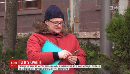 За несколько месяцев украинцы смогут пользоваться 4-G связью