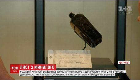 На австралійському узбережжі знайшли найстарішу у світі пляшку із посланням