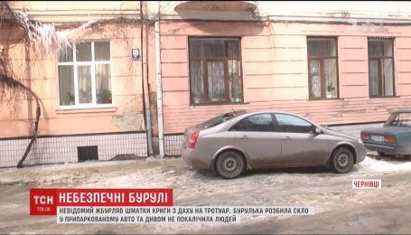 В Черновцах мужчина сбивал сосульки, которые повредили автомобиль и чуть не травмировали людей