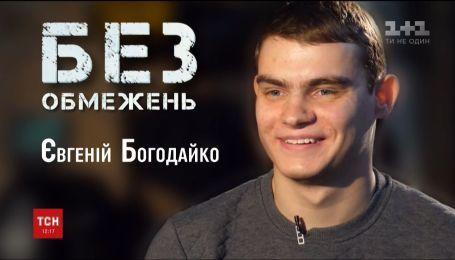 Без обмежень: история самого титулованного пловца паралимпийской сборной Евгения Богодайко