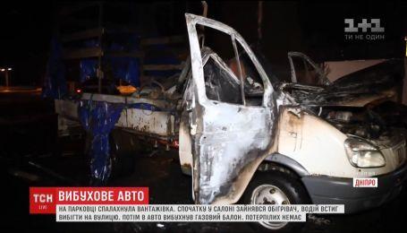 В Днепре на парковке взорвался автомобиль