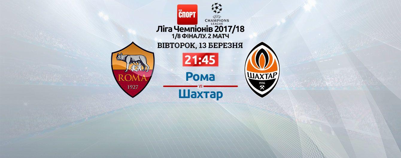 Рома - Шахтер - 1:0. Онлайн-трансляция матча Лиги чемпионов