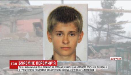 Под Авдеевкой погиб 20-летний десантник
