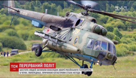 По меньшей мере шесть российских силовиков погибли в аварии вертолета в Чечне