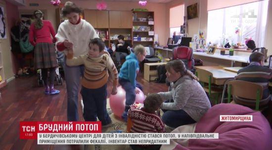 У Бердичеві залило нечистотами реабілітаційний центр для дітей з особливими потребами