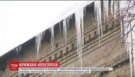 Кілька людей травмувалися через падіння бурульок у Києві