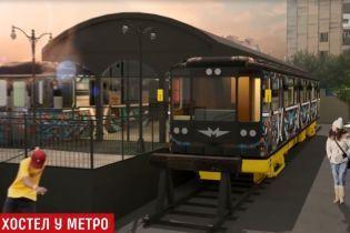 У Києві списані вагони метро перевезли на Поділ і почали ладнати в них хостел